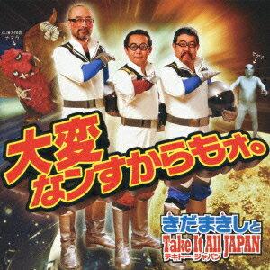大変なンすからもォ。きだまきしとTake It All JAPAN 〜テキトー・ジャパン〜
