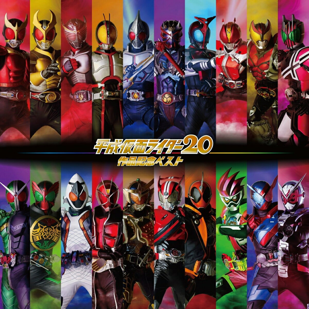 Kamen Rider 20 (3CD) (V.A.)