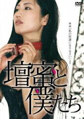【送料無料】壇蜜と僕たち 〜映画「私の奴隷になりなさい」より〜