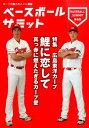 ベースボールサミット(第4回) 特集:広島東洋カープ真っ赤に燃えたぎるカープ愛 [ 『ベースボールサミット』編集部 ]の商品画像