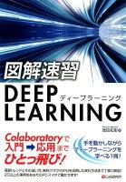 図解速習DEEP LEARNING