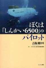 【送料無料】ぼくは「しんかい6500」のパイロット [ 吉梅剛 ]