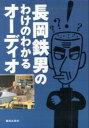 【送料無料】長岡鉄男のわけのわかるオーディオ [ 長岡鉄男 ]