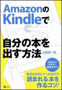 【送料無料】AmazonのKindleで自分の本を出す方法 [ 山崎潤一郎 ]