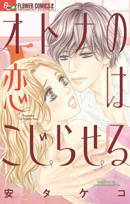 オトナの恋はこじらせる  著:安タケコ