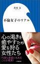 不倫女子のリアル (小学館新書) [ 沢木 文 ]