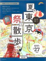 歩く地図 夏の東京祭り散歩 2018