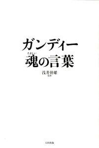 【送料無料】ガンディー魂の言葉