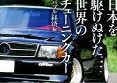 日本を駆けぬけた世界のチューニングカー(バブル経済編(1980-199) [ カーチューナー研究会 ]