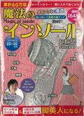 魔法のインソール フリーサイズ22〜25cm