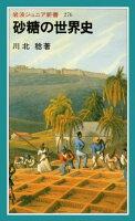 砂糖の世界史