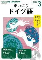 NHK CD ラジオ まいにちドイツ語 2020年3月号