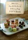 【送料無料】決定版! フェイクスイーツ テクニックBOOK(仮)