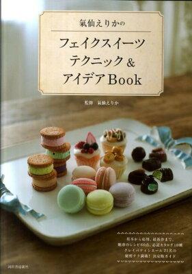 【送料無料】氣仙えりかのフェイクスイーツテクニック&アイデアBook [ 氣仙えりか ]