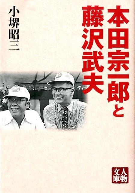 「本田宗一郎と藤沢武夫」の表紙
