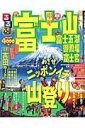 【送料無料】るるぶ富士山富士五湖御殿場富士宮('12)
