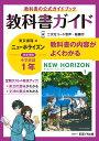 中学教科書ガイド東京書籍版ニューホライズン英語1年