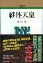 継体天皇 (人物叢書 新装版) [ 篠川賢 ]