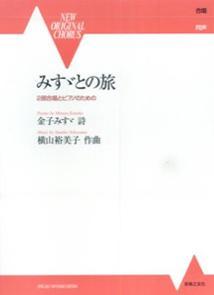 本・雑誌・コミック, 楽譜  2 New original chorus