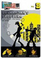 バナナマンのブログ刑事 VOL.8