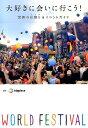 大好きに会いに行こう! 世界のお祭り(フェス)&イベントガイド 世界のお祭り&イベントガイド [ trippiece ]