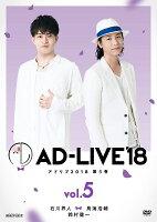 「AD-LIVE2018」第5巻(石川界人×鳥海浩輔×鈴村健一)