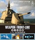ウェポン・フロントライン 海上自衛隊 イージス 日本を護る最強の盾【Blu-ray】