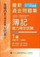 全経 簿記能力検定試験 最新過去問題集 1級 原価計算・工業簿記【2019年度版】
