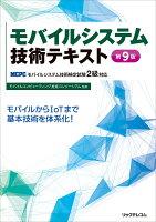 モバイルシステム技術テキスト 第9版 MCPCモバイルシステム技術検定試験2級対応