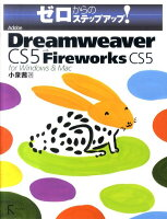 Adobe Dreamweaver CS5 with Fireworks CS5