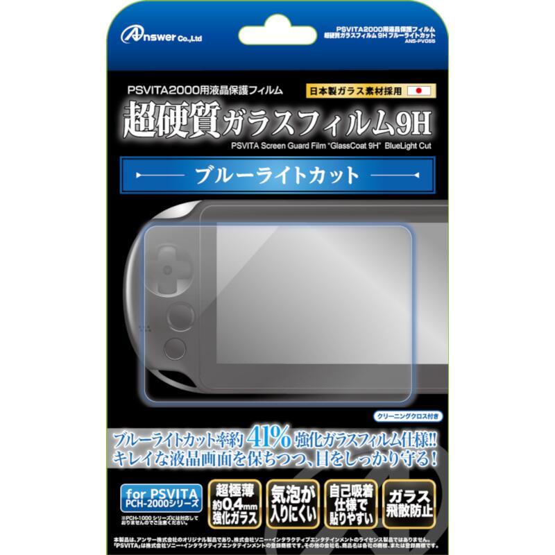プレイステーション・ヴィータ, 周辺機器 PS Vita2000 9H