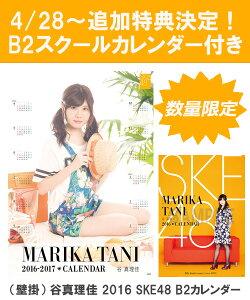 (壁掛) 谷真理佳 2016 SKE48 B2カレンダー【生写真(2種類のうち1種をランダム封…