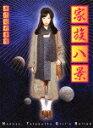 【楽天ブックスならいつでも送料無料】家族八景 Nanase, Telepathy Girl's Ballad【Blu-ray】 [...
