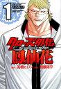 クローズ外伝鳳仙花(1) the beginning of HOUSEN (少年チャンピオンコミックス エクストラ) [ 高橋ヒロシ ]