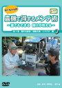DVD>サトちゃんの農機で得するメンテ術(第1巻) 誰でもできる 儲け...
