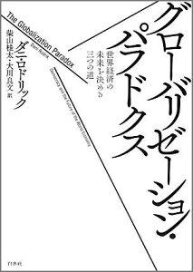 【送料無料】グローバリゼーション・パラドクス [ ダニ・ロドリック ]