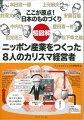 超図解ニッポン産業をつくった8人のカリスマ経営者
