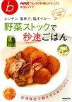 レンチン、塩ゆで、塩オイル・・・野菜ストックで秒速ごはん (NHK「きょうの料理ビギナーズ」ABCブック 生活実用シリー)