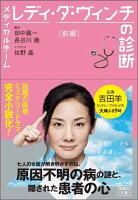 メディカルチームレディ・ダ・ヴィンチの診断(前編)