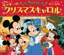 ミッキーのクリスマスキャロル (アニメランド) [ 斎藤 妙子 ] - 楽天ブックス