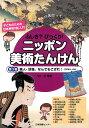 ふしぎ?びっくり!ニッポン美術たんけん(第3巻) 子どものための日本美...