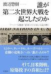 誰が第二次世界大戦を起こしたのか フーバー大統領『裏切られた自由』を読み解く [ 渡辺惣樹 ]