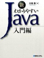 『新わかりやすいJava(入門編)』の画像