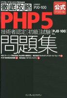 PHP5技術者認定「初級」試験問題集