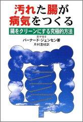 【送料無料】汚れた腸が病気をつくる新装改訂版 [ バーナード・ジェンセン ]