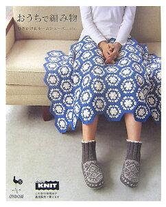【送料無料】おうちで編み物
