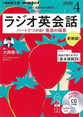 NHK CD ラジオ ラジオ英会話 2020年4月号