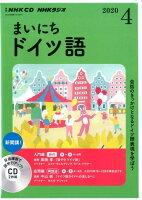 NHK CD ラジオ まいにちドイツ語 2020年4月号