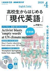 NHK CD ラジオ 高校生からはじめる「現代英語」 2020年4月号