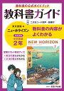 中学教科書ガイド東京書籍版ニューホライズン英語2年
